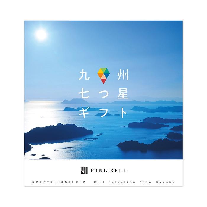九州七つ星ギフト ひなた【2020SG】