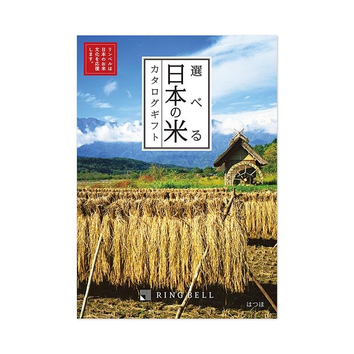 【2020母の日】選べる日本の米カタログギフト はつほ