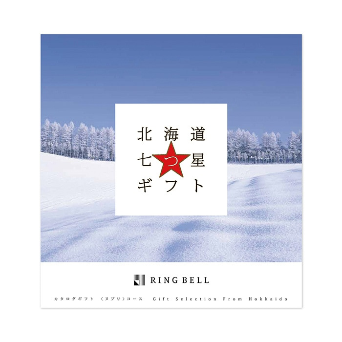 <2019冬ギフト>北海道七つ星ギフト ヌプリ