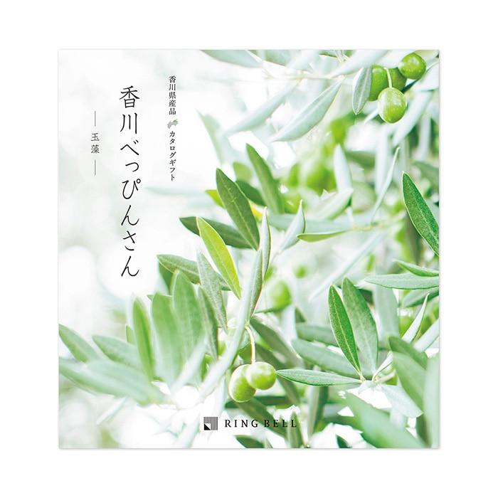 香川県産品カタログギフト 香川べっぴんさん 玉藻(たまも)