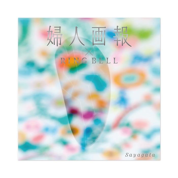 【2020母の日】カタログギフト 婦人画報×リンベル 紗綾形(さやがた)