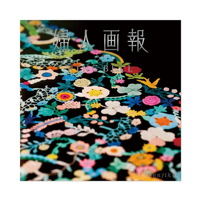 【2020母の日】カタログギフト 婦人画報×リンベル 源氏香(げんじこう)