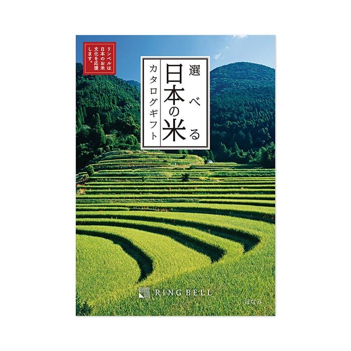選べる日本の米カタログギフト ほなみ【2020SG】