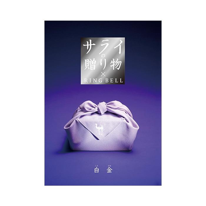 カタログギフト サライの贈り物×リンベル 白金(しろかね)