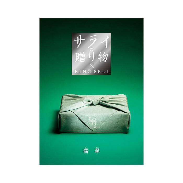 カタログギフト サライの贈り物×リンベル 翡翠(ひすい)