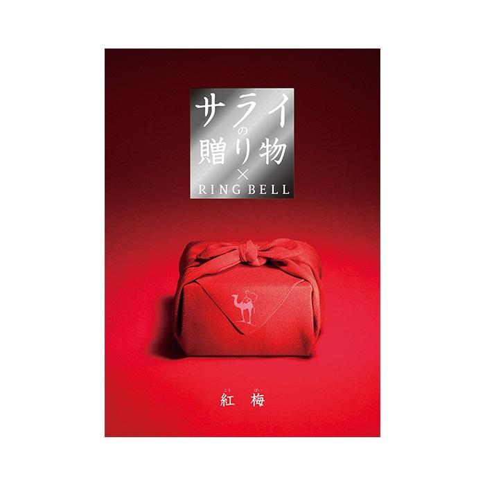 カタログギフト サライの贈り物×リンベル 紅梅(こうばい)
