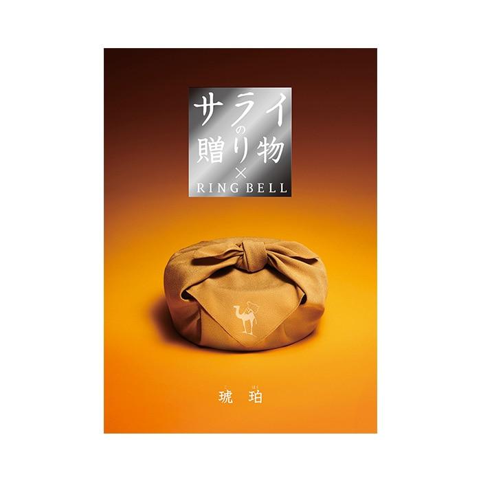 カタログギフト サライの贈り物×リンベル 琥珀(こはく)