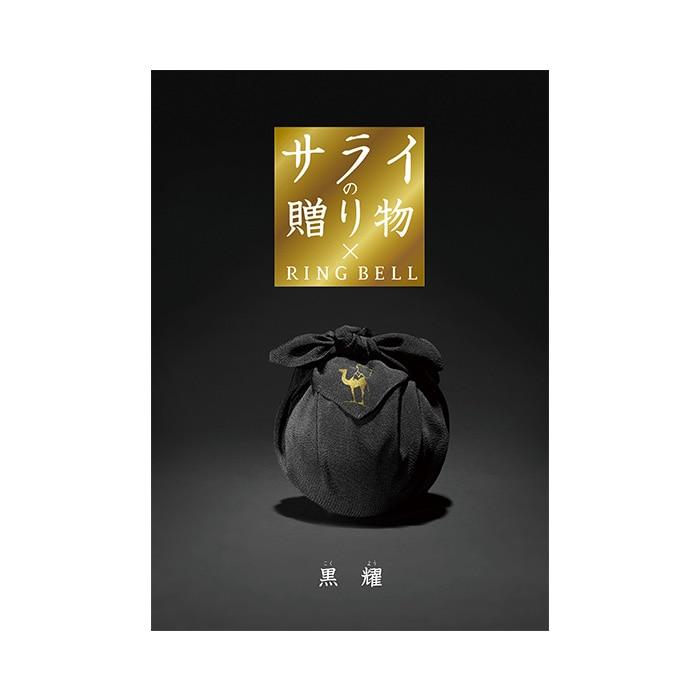 カタログギフト サライの贈り物×リンベル 黒耀(こくよう)