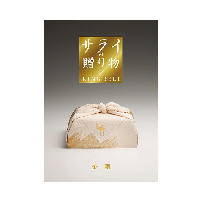 カタログギフト サライの贈り物×リンベル 金剛(こんごう)
