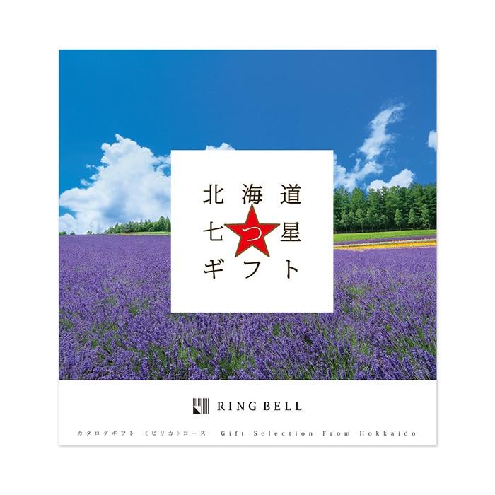 北海道七つ星ギフト ピリカ【2020SG】