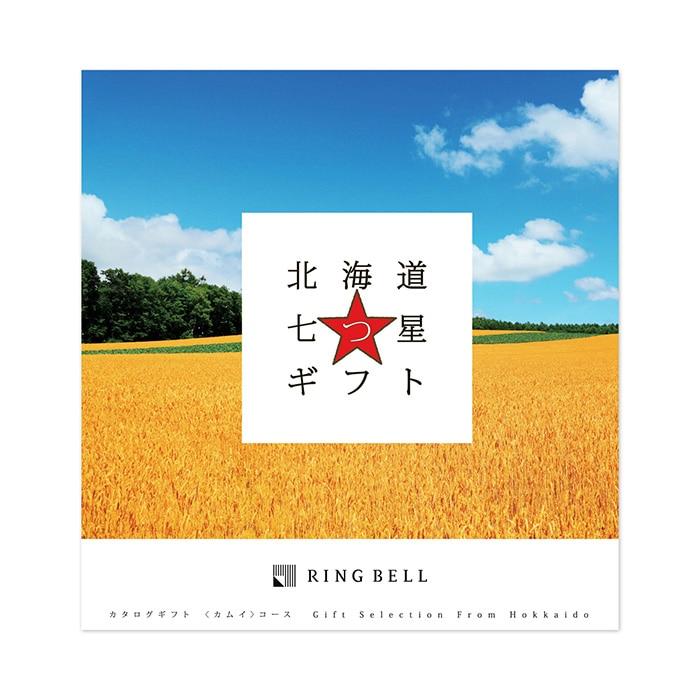 北海道七つ星ギフト カムイ【2020SG】