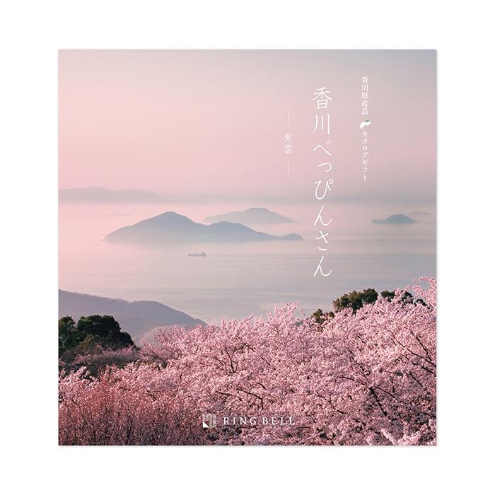 香川県産品カタログギフト 香川べっぴんさん 紫雲(しうん)