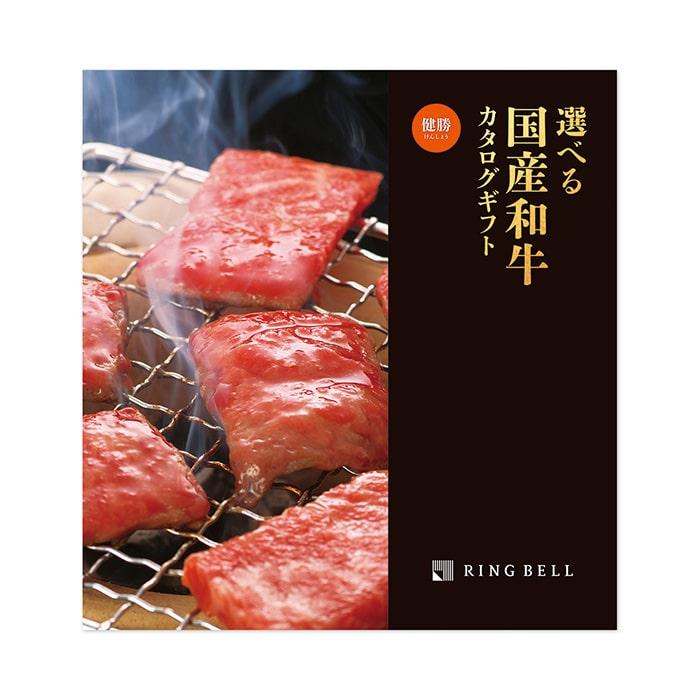 <2019冬ギフト>選べる国産和牛カタログギフト 健勝(けんしょう)