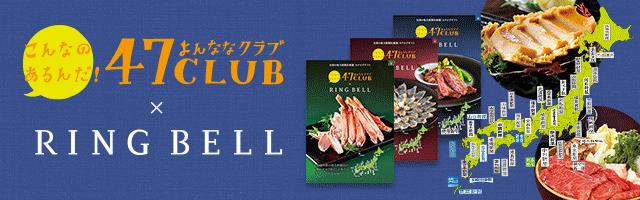47club×ringbell