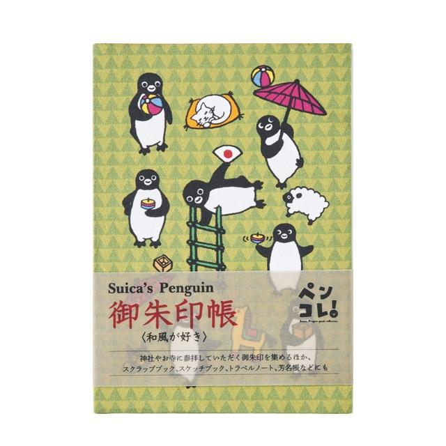 Suicaのペンギン 御朱印帳 和風が好き
