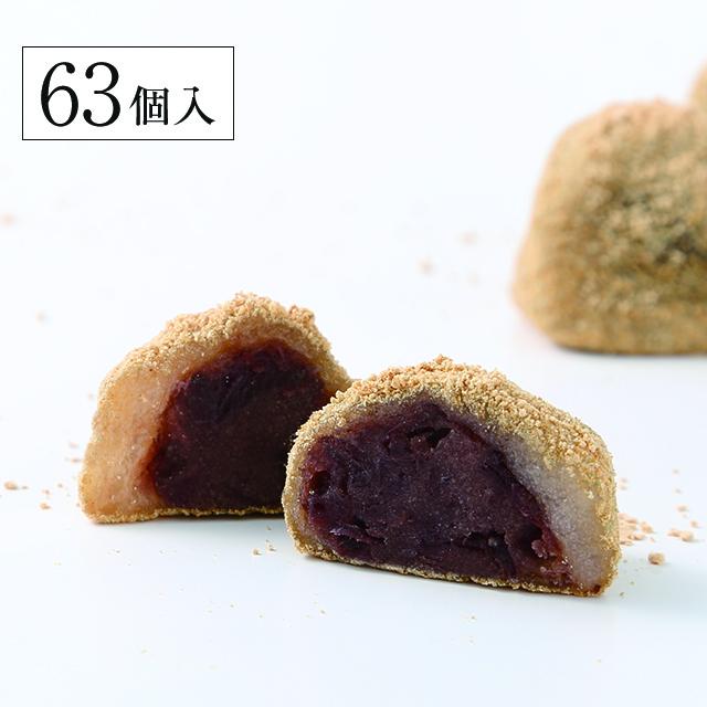 御城之口餅(おしろのくちもち) 63個入
