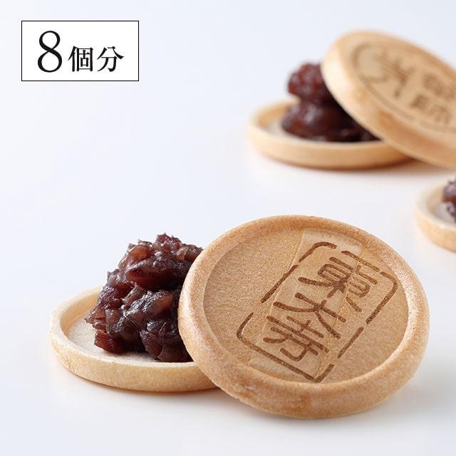 手作り最中 奈良の都 8個分入り