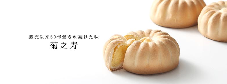 菊之寿/御菓子司 本家菊屋
