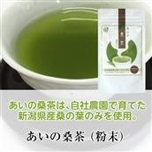 あいの桑茶 [ふるさと福島/浪江町(新潟県胎内市)]
