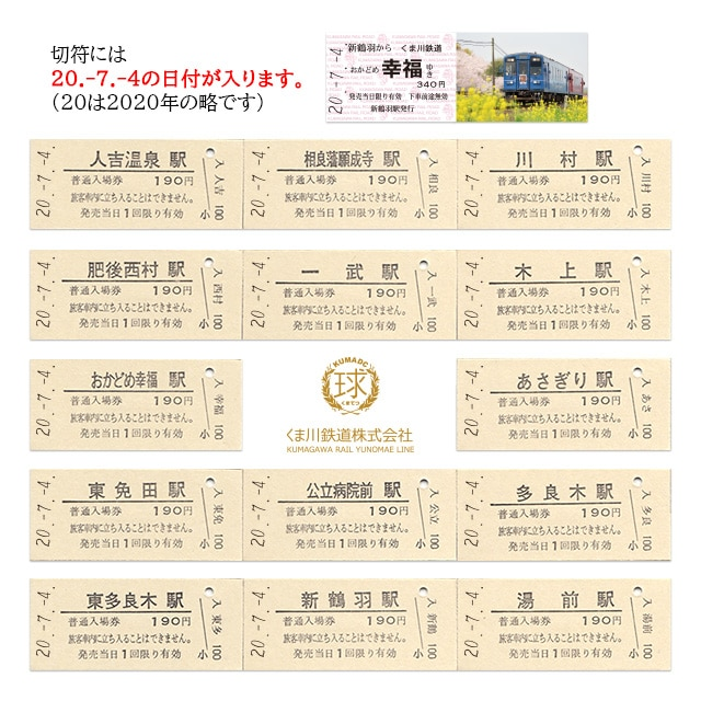 【予約発売】くま川鉄道 復興祈願切符(ダッチング印字仕様)