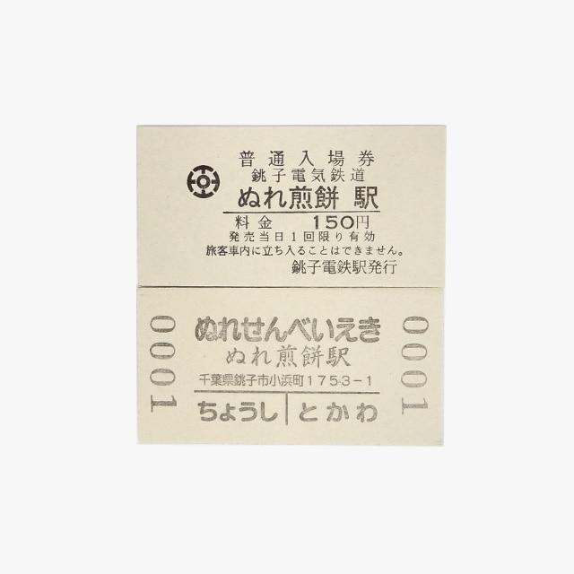 【銚子電鉄】ごまぬれ煎餅(甘口味)