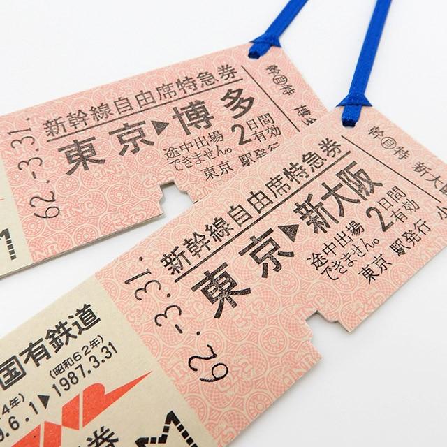 国鉄硬券切符栞 新幹線(東京発特急券タイプ)東京→浜松