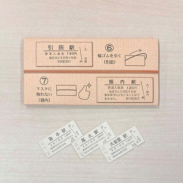 硬券マスクケース(硬券付き)