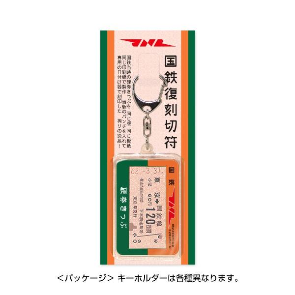 国鉄硬券キーホルダー 東海道線 東京