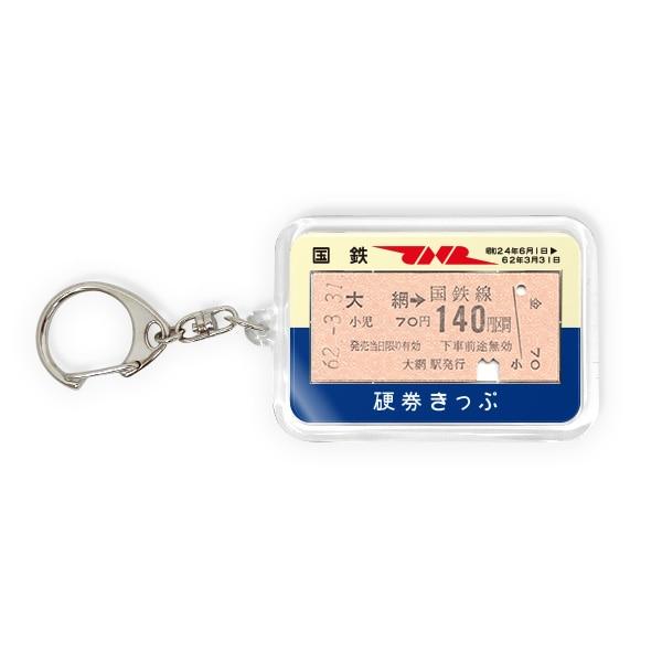 【GDC】国鉄硬券キーホルダー 東金線 大網