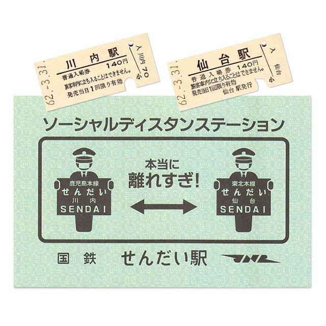 硬券ポストカード(硬券付き)ソーシャルディスタン・ステーション 国鉄せんだい駅