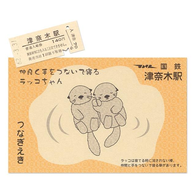 硬券ポストカード(硬券付き)駅が大好きなんです! 国鉄津奈木駅