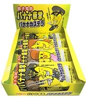 【銚子電鉄】バナナ車掌のバナナカステラ 8本入