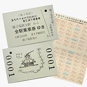 【銚子電鉄】あなた一人が90人の夢を運ぶ乗車券(銚子電鉄全駅全区間乗車券)