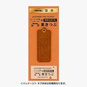 【ぬくもり刻印】革きっぷ(ブラウン)地図式山手線内 有楽町740円