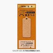 【ぬくもり刻印】革きっぷ(ナチュラル)地図式山手線内 浜松町730円