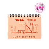 国鉄赤券地図式 JNR TICKET NOTE 東京(方眼罫タイプ)