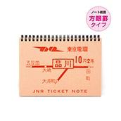 国鉄赤券地図式 JNR TICKET NOTE 品川(方眼罫タイプ)