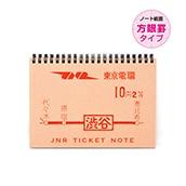 国鉄赤券地図式 JNR TICKET NOTE 渋谷(方眼罫タイプ)