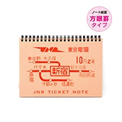 国鉄赤券地図式 JNR TICKET NOTE 新宿(方眼罫タイプ)