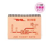 国鉄赤券地図式 JNR TICKET NOTE 池袋(方眼罫タイプ)