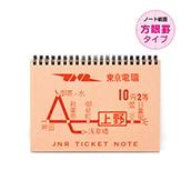国鉄赤券地図式 JNR TICKET NOTE 上野(方眼罫タイプ)