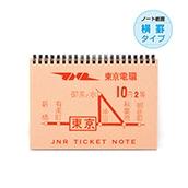 国鉄赤券地図式 JNR TICKET NOTE 東京(横罫タイプ)