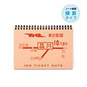 国鉄赤券地図式 JNR TICKET NOTE 品川(横罫タイプ)
