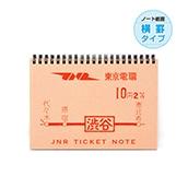 国鉄赤券地図式 JNR TICKET NOTE 渋谷(横罫タイプ)
