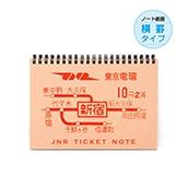 国鉄赤券地図式 JNR TICKET NOTE 新宿(横罫タイプ)