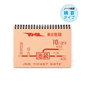国鉄赤券地図式 JNR TICKET NOTE 池袋(横罫タイプ)