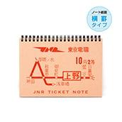 国鉄赤券地図式 JNR TICKET NOTE 上野(横罫タイプ)
