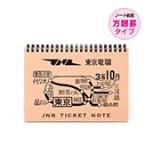 国鉄地図式東京電環 JNR TICKET NOTE 東京3等10円(方眼罫タイプ)