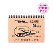 国鉄地図式東京電環 JNR TICKET NOTE 東京20円2等(方眼罫タイプ)