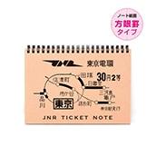 国鉄地図式東京電環 JNR TICKET NOTE 東京30円2等(方眼罫タイプ)